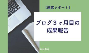 【運営レポート】ブログ3ヶ月目の成果報告【まとめ】