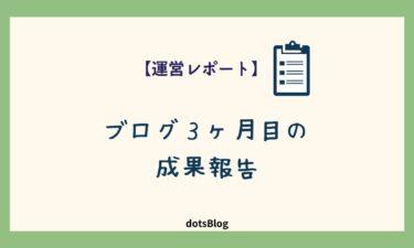 【運営レポート】ブログ3ヶ月目のご報告【まとめ】