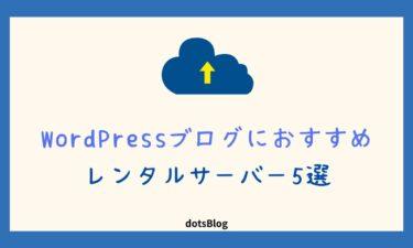 初心者向けレンタルサーバーを徹底比較!WordPress対応おすすめ5選