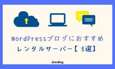 WordPressブログにおすすめのレンタルサーバー5選を徹底比較!