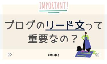 ブログのリード文が重要な理由と書き方を解説【テンプレートあり】