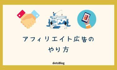 アフィリエイト広告のやり方を解説【初心者向け】