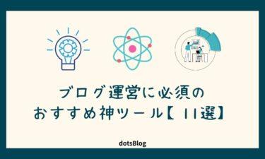 【2021年】ブログ運営におすすめの神ツール11選【収益化の非需品】