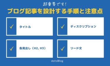 ブログ記事を設計する手順と注意点【超重要!】
