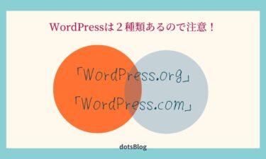 「wordpress.org」と「wordpress.com」の違いとは?【WordPressは2種類あるので注意!】