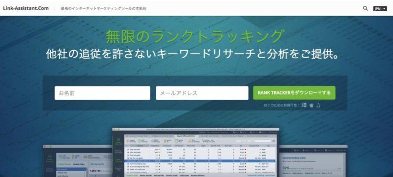 公式サイト に「名前」と「メアド」を入力してRank Trackerをダウンロード
