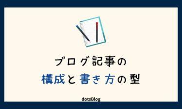 ブログ記事の構成と書き方の型を解説【悩まず書ける!】