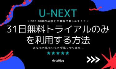 U-NEXTの31日無料トライアルのみを利用する方法【登録から解約までを解説!】