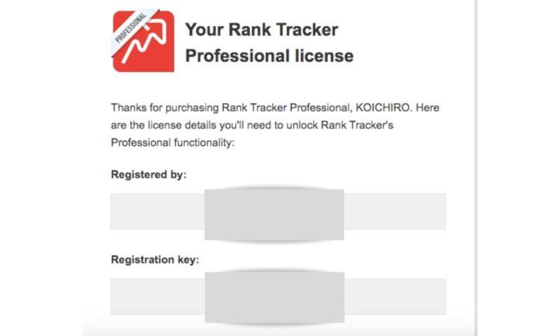 メールで届く「登録キー」を確認
