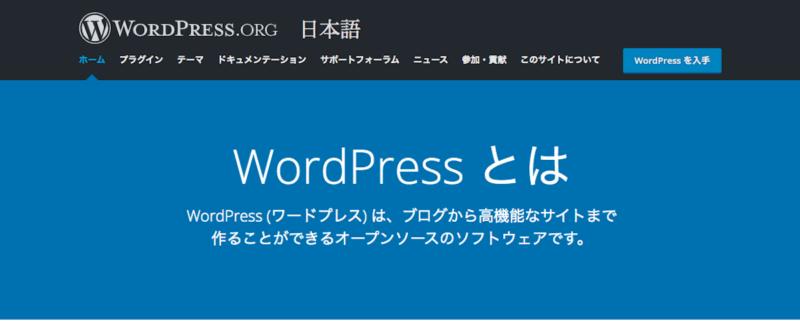 wordpress.org(ソフトウェア版)