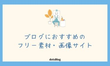 ブログにおすすめのフリー素材・画像サイト15選まとめ【商用利用可】