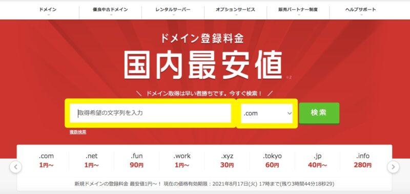 お名前.com(公式サイト)