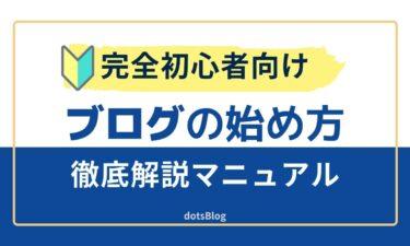 完全初心者向けブログの始め方マニュアル【収益化まで徹底解説】