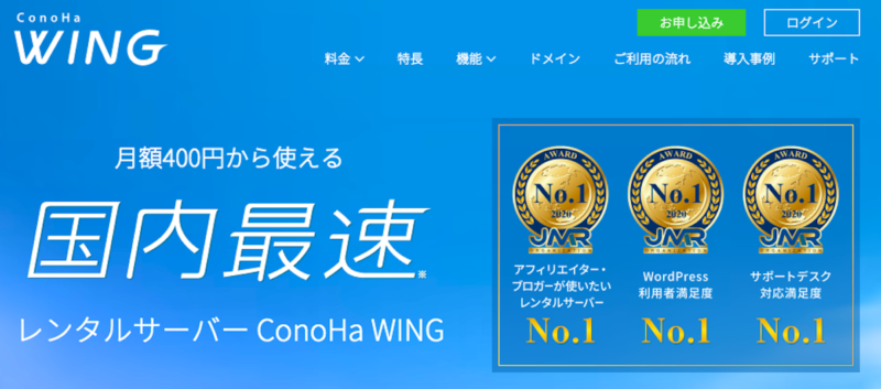 レンタルサーバー最速の「ConoHa WING」