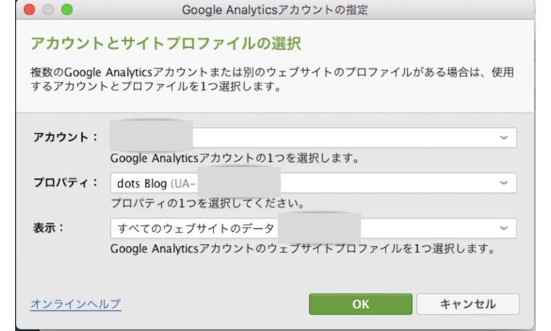 Googleアナリティクスを連携