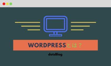 WordPress(ワードプレス)とは?【初心者でも分かるように解説します】