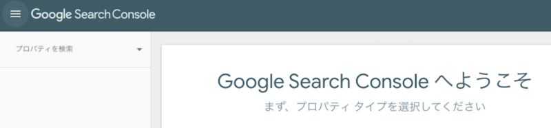 Google Search Console(流入キーワード解析)