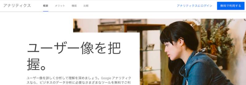 Google アナリティクス(アクセス解析)