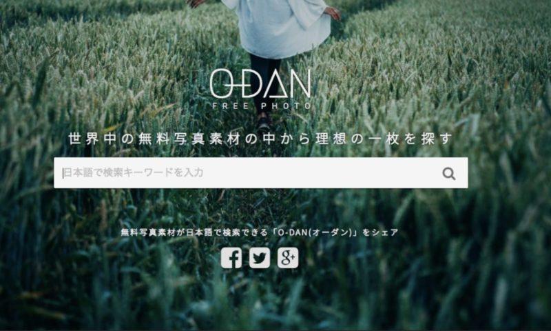 O-DAN(フリー素材サイト)