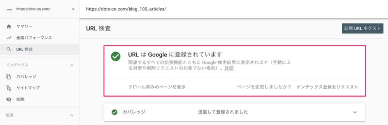 「URL検査」に確認したいページのURLを打ち込むと確認できる
