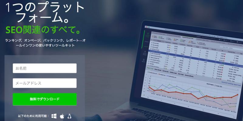 Rank Tracker(SEO検索順位チェックツール)