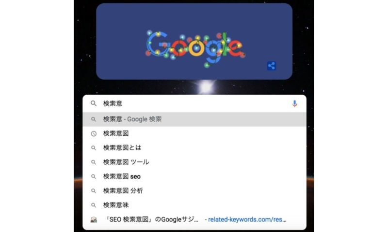 Googleのサジェストワード