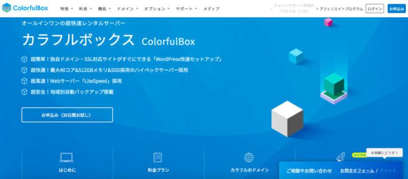 地域別バックアップ対応の「ColorfulBox(カラフルボックス)」