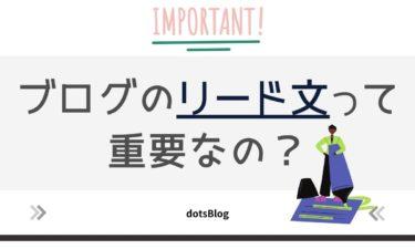 【テンプレートあり】ブログのリード文って重要なの?【書き方と手順を解説】