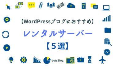 【厳選】WordPressブログにおすすめのレンタルサーバー5選を徹底比較!