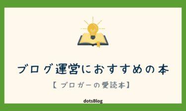 【厳選】ブログ運営におすすめの本10冊を紹介【初心者向け】