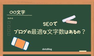 SEOでブログの最適な文字数はあるの?【結論:読者視点が優先】