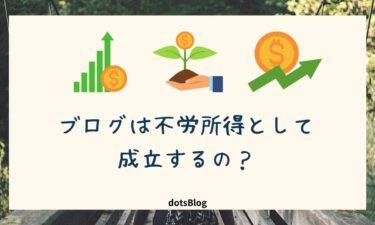 ブログは不労所得として成立するの?【間違った考えは危険!】