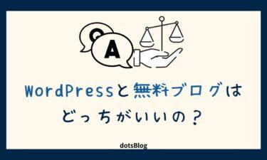 WordPressと無料ブログはどっちがいいの?【メリット・デメリット比較】