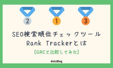 SEO検索順位チェックツール、Rank Trackerとは【GRCと比較してみた】