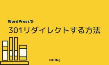 WordPress(ワードプレス)でリダイレクトする方法を解説【SEO評価を引き継ぎます】