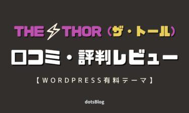 THE THOR(ザ・トール)の口コミ・評判レビューまとめ【WordPressテーマ】