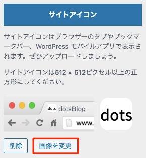 「サイトアイコン」の「画像を変更」をクリック