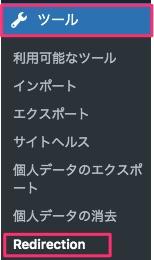 管理画面から「ツール」→「Redirection」をクリック