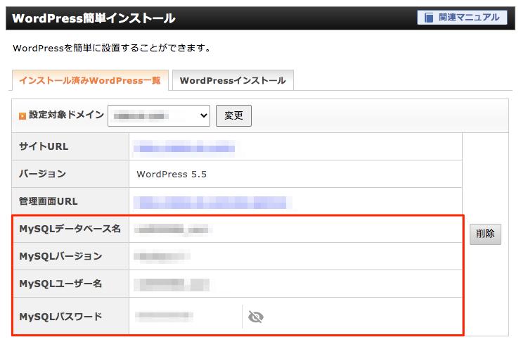 「MySQLデータベース名」「MySQLユーザー名」「MySQLパスワード」
