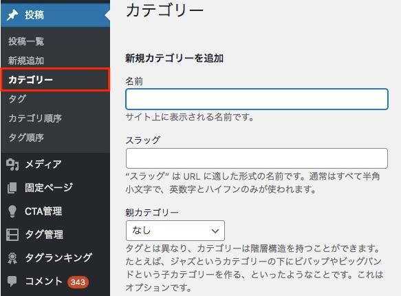 WordPress管理画面左メニューの「投稿」を選択して「カテゴリー」をクリック