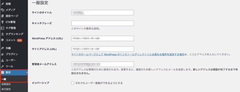 WordPress管理画面左メニューの「設定」を選択して「一般」をクリック