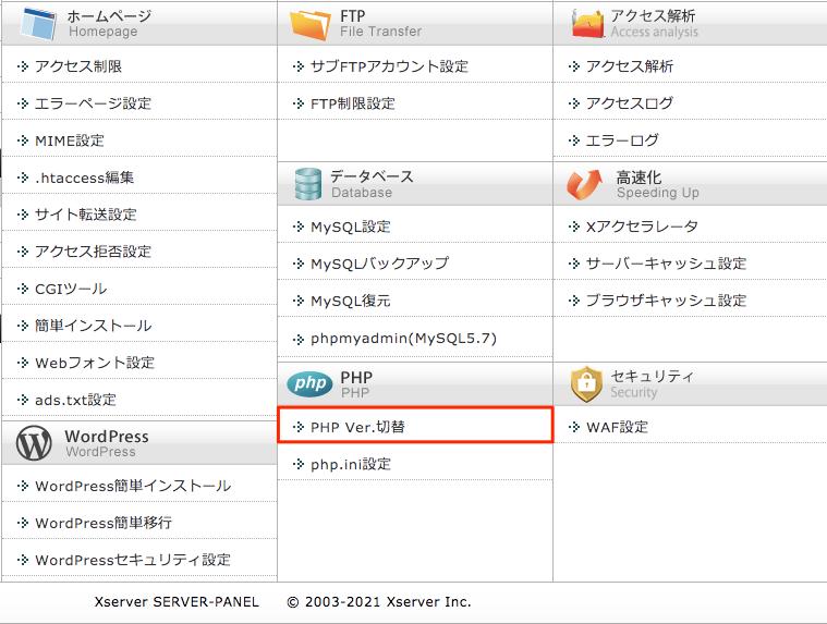 サーバーパネルにログインし「PHP Ver.切替」をクリック