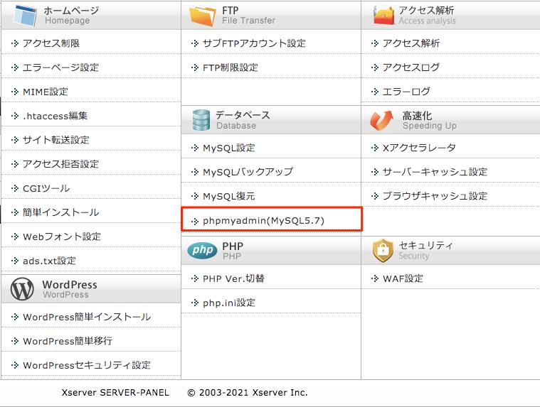 「phpMyAdmin」をクリック
