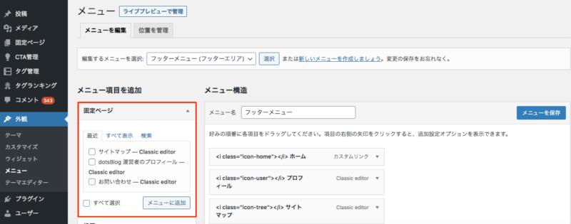 「メニュー項目を追加」から追加したい固定ページにチェック