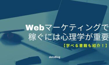 【最短】Webマーケティングで稼ぐには心理学が重要【学べる書籍も紹介!】