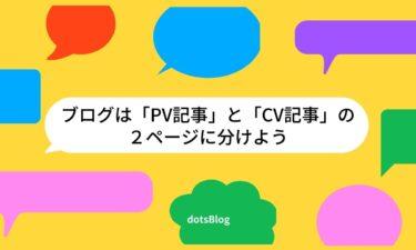 【必読】ブログは「PV記事」と「CV記事」の2ページに分けよう