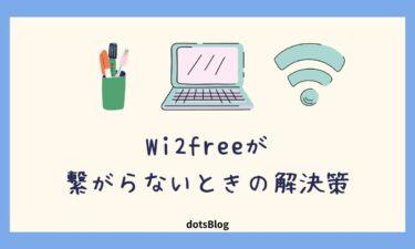「カフェに来たのにWi2freeが繋がらない…」ときに再接続する方法