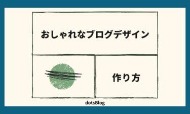 おしゃれなブログデザインの作り方【初心者でもできる20の法則】