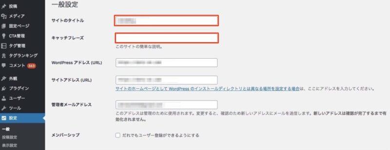 「サイトのタイトル」と「キャッチフレーズ」を変更