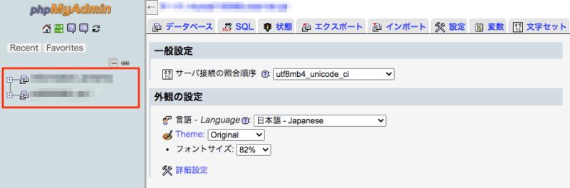 「データベース名」をクリック
